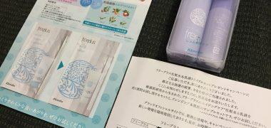 カネボウ「freeplus 化粧水&乳液 無料サンプル」が当選