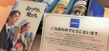 Coca-Cola「エメマン おつかれメッセージ缶6本セット」が当選
