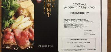富士薬品&ユニ・チャーム「選べる国産和牛カタログギフト」が当選