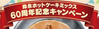 森永製菓の「ホットケーキミックス60周年記念キャンペーン」