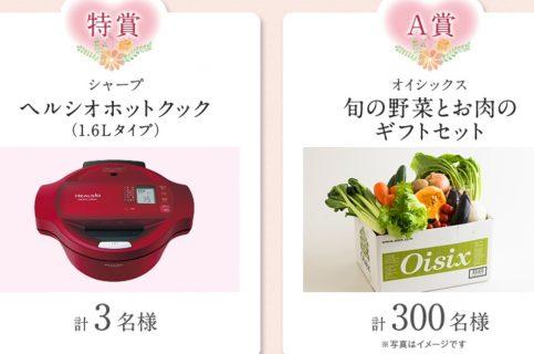牛乳石鹸の「こだわり商品プレゼントキャンペーン」