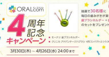 歯ブラシホルダー&歯ブラシセットが当たる☆LION「オーラルコム 4周年記念キャンペーン」