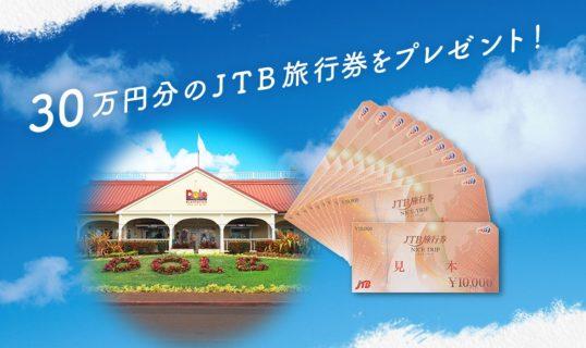 旅行券30万円分が当たる☆雪印メグミルク「Doleのルーツ ハワイに行こう!キャンペーン」