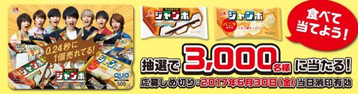 森永の「関ジャニ∞ QUOカードプレゼントキャンペーン」