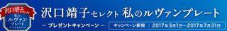 ヤマザキビスケットの「沢口靖子セレクト私のルヴァンプレート プレゼントキャンペーン」