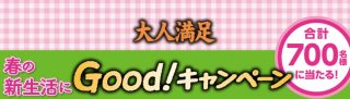 ニチレイの「春の新生活にGood!キャンペーン」