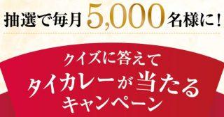 毎月5,000名様に当たる☆ヤマモリ「クイズに答えてタイカレーが当たるキャンペーン」