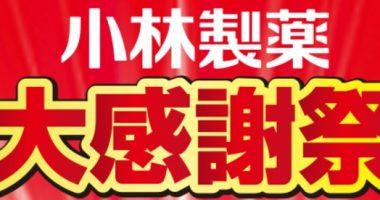 小林製薬の「おかげさまで100期 総額1億円プレゼント