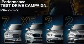 BMWの「iPerformance TEST DRIVE CAMPAIGN.