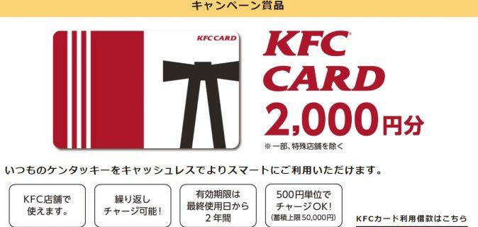 morinagaの「サンデーカップ KFCカード プレゼントキャンペーン