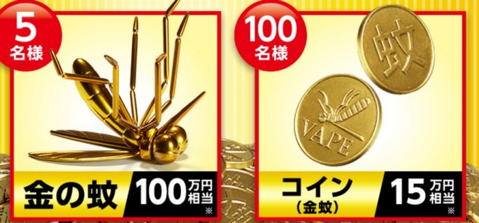 フマキラーの「金のベープで、「金の蚊」当たる!キャンペーン」