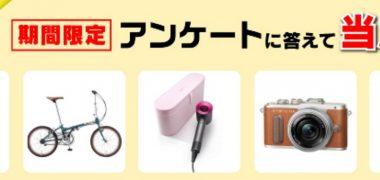 SoftBankの「とくするアンケート」
