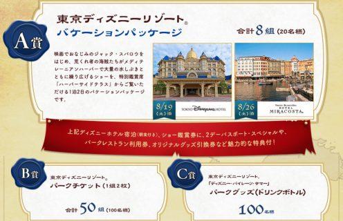 KIRINの「東京ディズニーリゾート サマーキャンペーン」