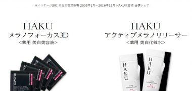 資生堂の「美白美容液&美白化粧水体感サンプルプレゼント」キャンペーン
