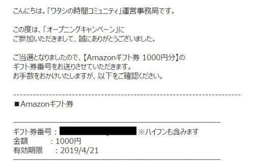 ドコモのキャンペーンで「Amazonギフト券 1000円分」が当選