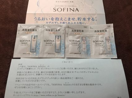花王「ソフィーナボーテ 高保湿化粧水&乳液のサンプル」が当選