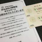 FEEL×東洋水産「FEEL商品券が2,000円分」当選
