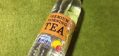 プレモノ「サントリー天然水 PREMIUM MORNING TEA レモン」をコンビニ