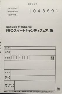 ヤマナカ・カンロ共同企画「春のスイートキャンディフェア」