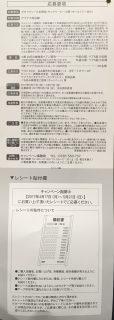 ヤマナカ×オタフクソース×サントリー共同企画「お好み教室ご招待!キャンペーン