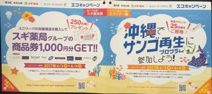 スギ薬局×ユニリーバ  第2回共同企画「エコキャンペーン」