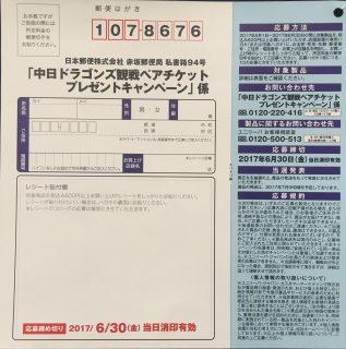 CLEAR × Dragons「中日ドラゴンズ観戦ペアチケットプレゼントキャンペーン」