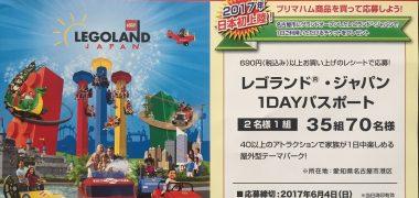 Yストア・プリマハム「レゴランド・ジャパン ご招待キャンペーン」