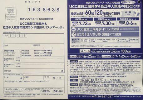 東海CGCグループ・UCC共同企画「UCC滋賀工場見学&近江牛人気の贅沢ランチ日帰りバスツアー