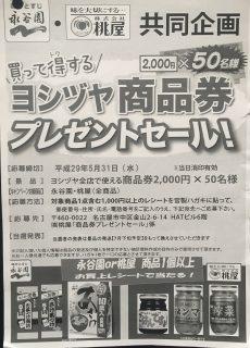 永谷園・桃屋共同企画「商品券プレゼントセール