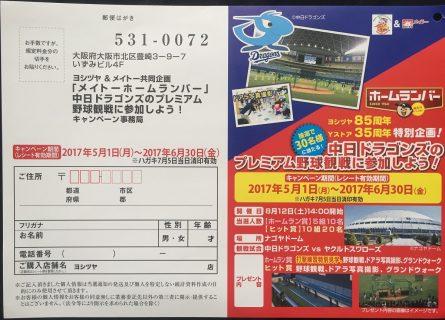 ヨシヅヤ×メイトー「中日ドラゴンズのプレミアム野球観戦に参加しよう!