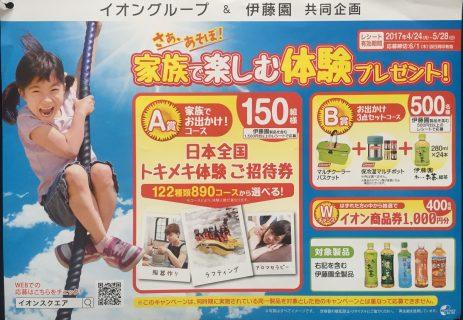イオン&伊藤園「家族で楽しむ体験プレゼント!キャンペーン」