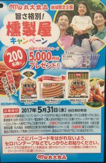 【地域限定】丸大食品「旨さ格別!燻製屋キャンペーン」