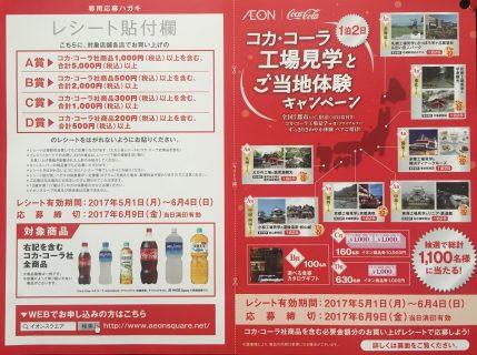 イオン・コカ・コーラ「コカ・コーラ工場見学とご当地体験キャンペーン」