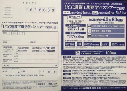 UCC滋賀工場見学バスツアー