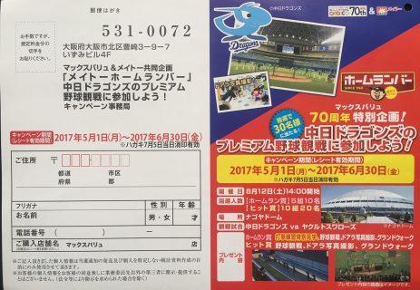 マックスバリュ&メイトー共同企画「中日ドラゴンズのプレミアム野球観戦に参加しよう