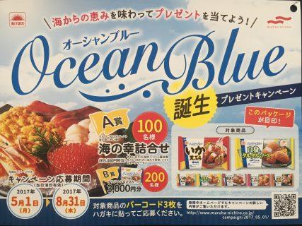 マルハニチロ「Ocean Blue」誕生プレゼントキャンペーン
