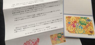 クラシエ「QUOカード 500円分」が当選