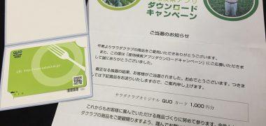 サラダクラブのキャンペーンで「QUOカード 1,000円分」が当選