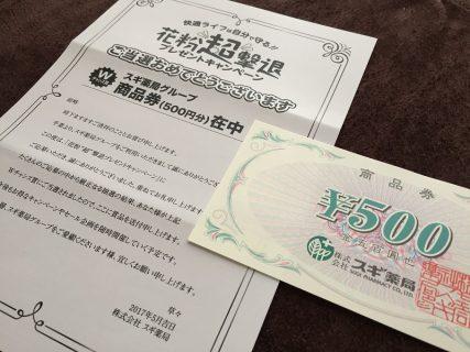 スギ薬局のハガキ懸賞で「商品券 500円分」が当選