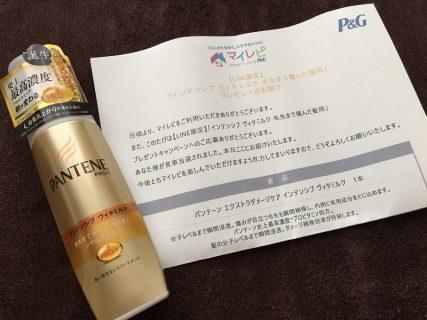 P&G「パンテーン エクストラダメージケア インテンシブ ヴィタミルク」が当選