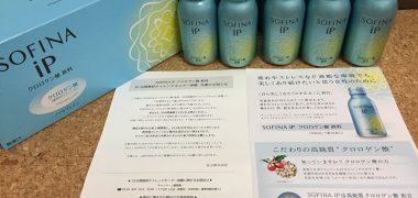 花王「SOFINA iP クロロゲン酸 飲料」の無料モニターに当選