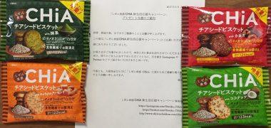 大塚食品のTwitter懸賞で「しぜん食感 CHiA 4種セット」が当選