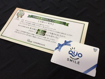 万田発酵のハガキ懸賞で「QUOカード 500円分」が当選