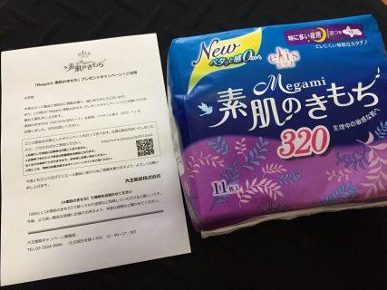大王製紙「Megumi 素肌のきもち」が当選