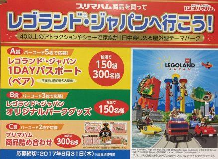 プリマハム 買ってレゴランド・ジャパンへ行こう!
