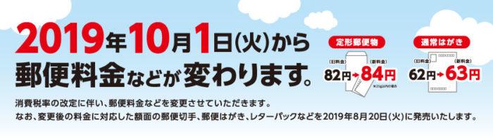 【10月から値上げ】懸賞応募に使うハガキ・切手代を節約する方法