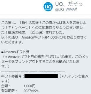 UQコミュニケーションズの懸賞で「Amazonギフト券 1,000円分」が当選