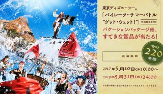 東京ディズニーリゾート サマーキャンペーン