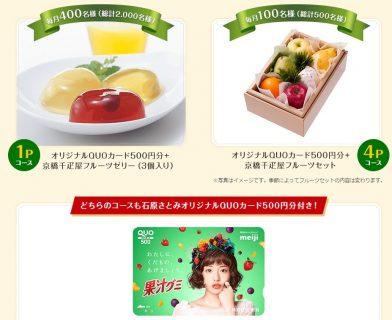 明治の「果汁グミ 京橋千疋屋のくだもの当たる!キャンペーン」