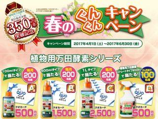 【ハガキ懸賞】万田発酵「春のぐんぐんキャンペーン」